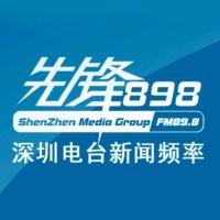 Logo of radio station 深圳先锋898 - Shenzhen Vanguard 898