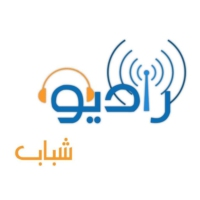 Logo of radio station راديو شباب - Radio Shabab