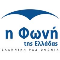 Logo of radio station Η Φωνή Της Ελλάδας - EPT