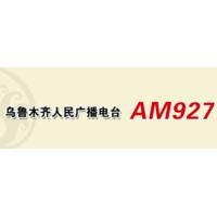 Logo of radio station Urumqi Radio - Economics 927