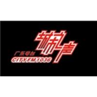 Logo of radio station Guangdong City FM1036 Radio 103.6
