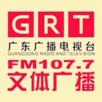 Logo de la radio 广东广播电视台文体广播 - Guangdong radio and television