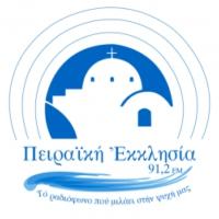 Logo of radio station Πειραϊκή Εκκλησία