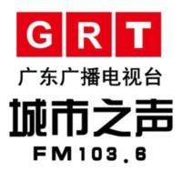 Logo de la radio 广东城市之声FM103.6 - Voice of Guangdong Cities