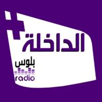 Logo of radio station dakhlaplus