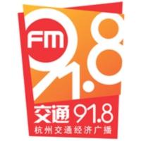 Logo of radio station 杭州交通91.8电台 - Hangzhou Radio Traffic 91.8