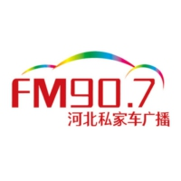 Logo of radio station 河北文艺广播私家车907 - Hebei Arts broadcasting car 907