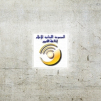 Logo of radio station إذاعة النور - Al-Nour