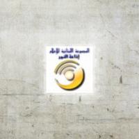 Logo de la radio إذاعة النور - Al-Nour