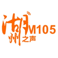 Logo de la radio FM105湖州之声 - FM105 Voice of Huzhou