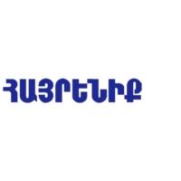 Logo de la radio Hairenik Radio