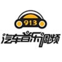 Logo de la radio 福建汽车音乐调频 - Fujian auto music FM
