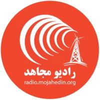Logo of radio station Radio Mojahed - رادیو مجاهد