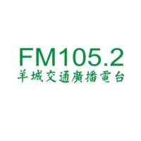 Logo of radio station Guangzhou Radio - 羊城交通FM1052
