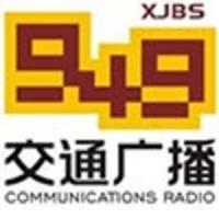 Logo of radio station 新疆交通广播 - Xinjiang Traffic radio