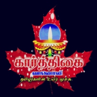 Logo of radio station karthigai fm