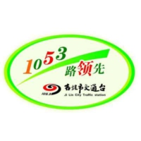 Logo of radio station 吉林市人民广播电台交通音乐广播 - Traffic at Jilin City Radio