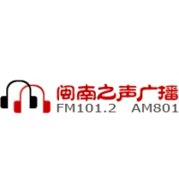 Logo of radio station Xiamen Voice of Minnan Radio