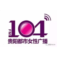 Logo de la radio 贵阳都市女性广播 - Guiyang City Women's Radio