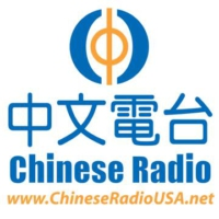 Logo of radio station 中文電台 - ChineseRadioUSA