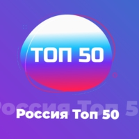 Logo of radio station 101.ru - Россия Топ 50
