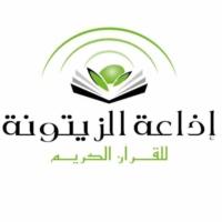 Logo of radio station Radio Zitouna FM - إذاعة الزيتونة للقرآن الكريم الصفحة الرسمية