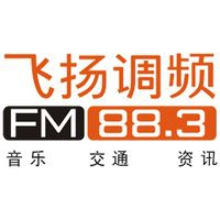 Logo de la radio Guilin Radio - 桂林飞扬调频