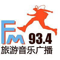 Logo of radio station Handan Radio - FM934旅游音乐广播