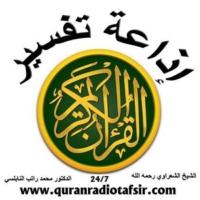 Logo of radio station Quran Radio Tafseer