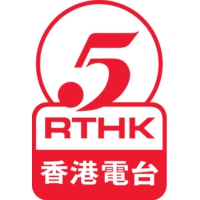 Logo of radio station 香港電台第一台 - RTHK Radio 5