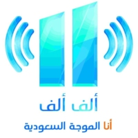 Logo of radio station Alif Alif FM