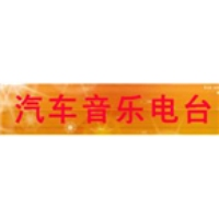 Logo of radio station Hefei Auto & Music Radio 87.6