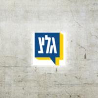 Logo de la radio Galei Tzahal
