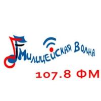 Logo of radio station Милицейская волна