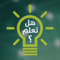 Logo du podcast Radio Sawa - هل تعلم؟