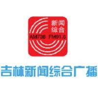 Logo of radio station 吉林新闻综合广播 - Jilin News Broadcast