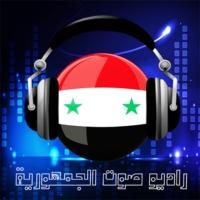 Logo de la radio Voice of The Republic