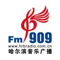 Logo of radio station 哈尔滨音乐广播 - Harbin music radio