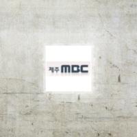 Logo de la radio Jeju MBC AM
