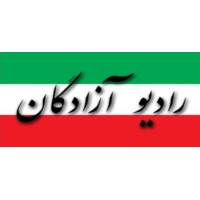 Logo of radio station Azadegan Radio