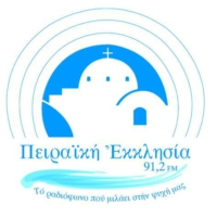 Logo de la radio Πειραϊκή Εκκλησία 91,2