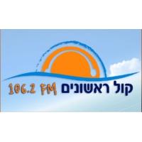 Logo of radio station Radio Kol Rishonim