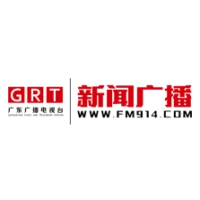 Logo de la radio Guangdong Radio - 新闻广播FM91.4