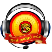 Logo de la radio நாம் தமிழர் NAAM TAMILAR FM
