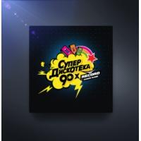 Logo of radio station Радио Рекорд - Супердискотека 90-х