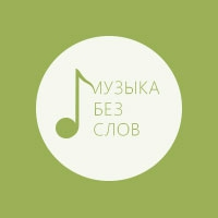 Logo of radio station Радио Монте-Карло - Музыка без слов