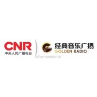 Logo of radio station CNR经典音乐广播 - CNR Gold Radio