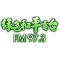 Logo de la radio Taiwanese Voice - Greenpeace Channel 97.3 FM