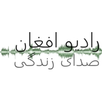 Logo of radio station رادیو افغان - Sadaye Zindagi