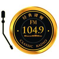 Logo of radio station Nanning Radio - 南宁经典1049